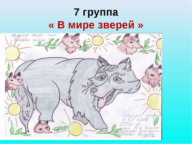 7 группа « В мире зверей »