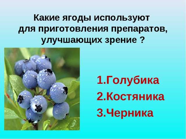 Какие ягоды используют для приготовления препаратов, улучшающих зрение ? 1.Г...