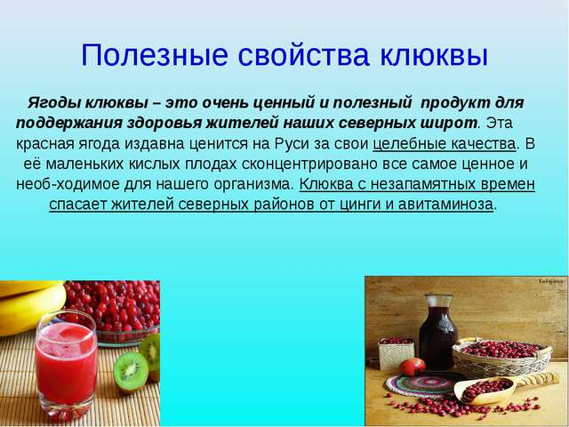 Полезные свойства клюквы Ягоды клюквы – это очень ценный и полезный продукт д...