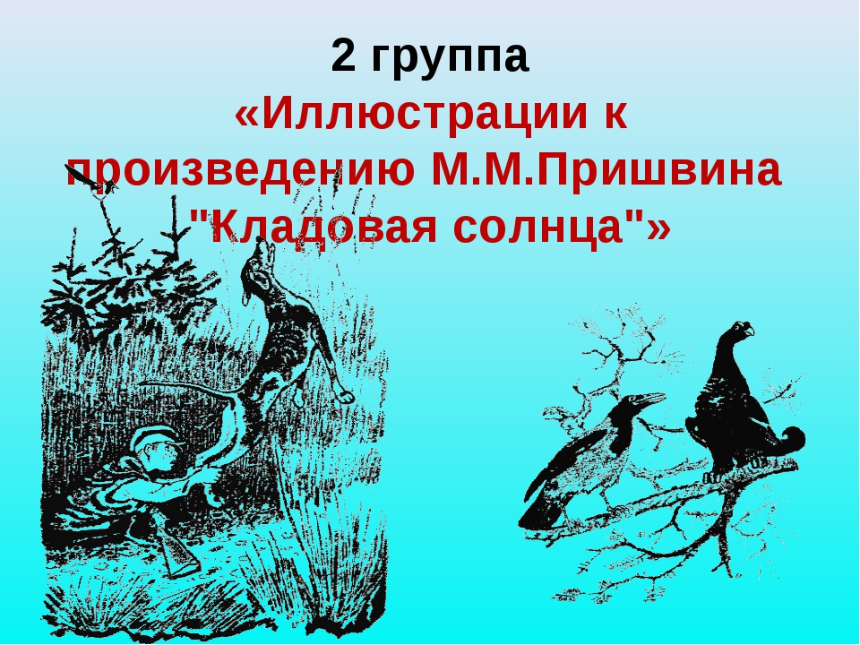 """2 группа «Иллюстрации к произведению М.М.Пришвина """"Кладовая солнца""""»"""
