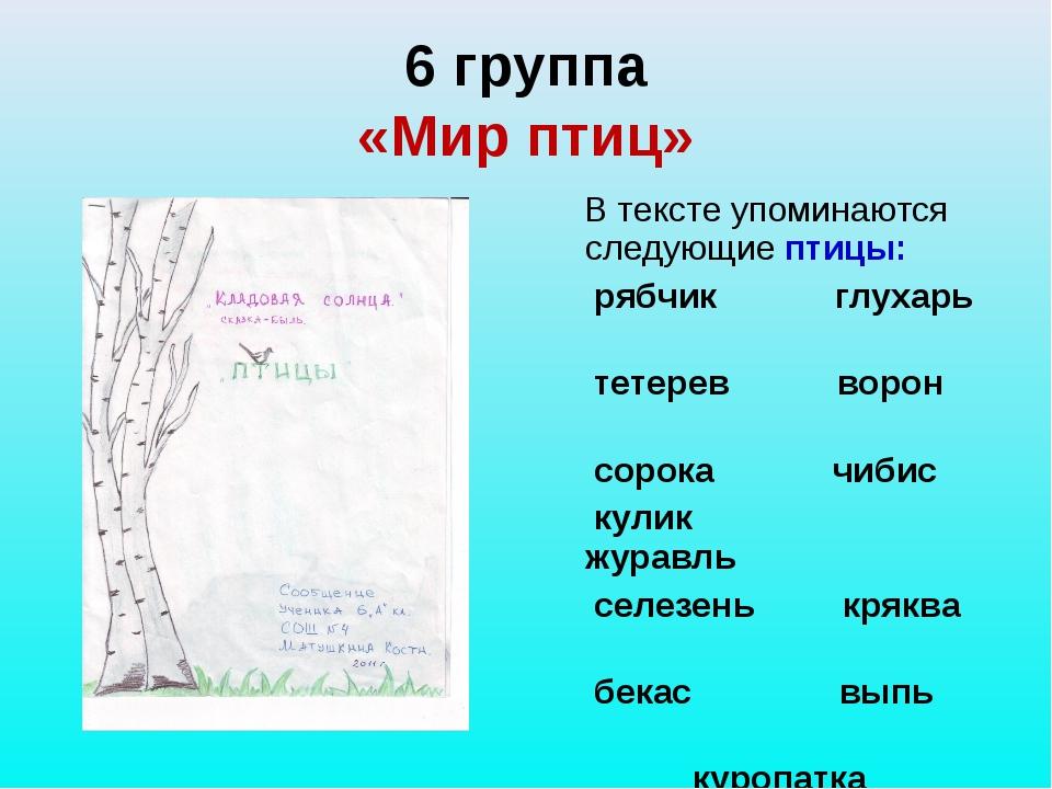 6 группа «Мир птиц» В тексте упоминаются следующие птицы: рябчик глухарь тете...