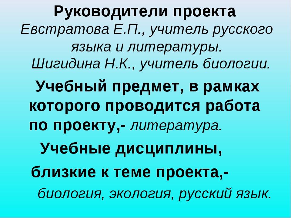 Руководители проекта Евстратова Е.П., учитель русского языка и литературы. Ши...