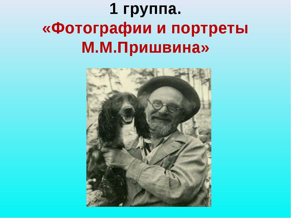 1 группа. «Фотографии и портреты М.М.Пришвина»