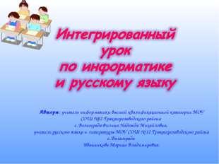 Авторы: учитель информатики высшей квалификационной категории МОУ СОШ №12 Тра
