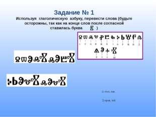 Задание № 1 Используя глаголическую азбуку, перевести слова (будьте осторожны