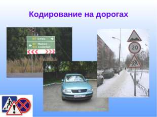 Кодирование на дорогах