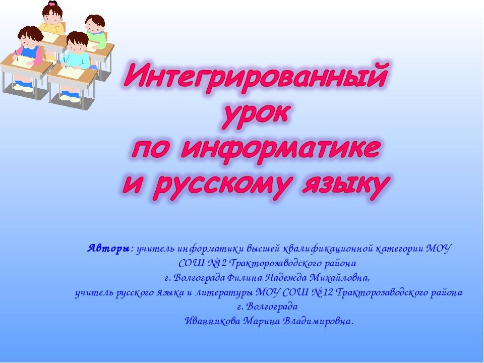 Авторы: учитель информатики высшей квалификационной категории МОУ СОШ №12 Тра...