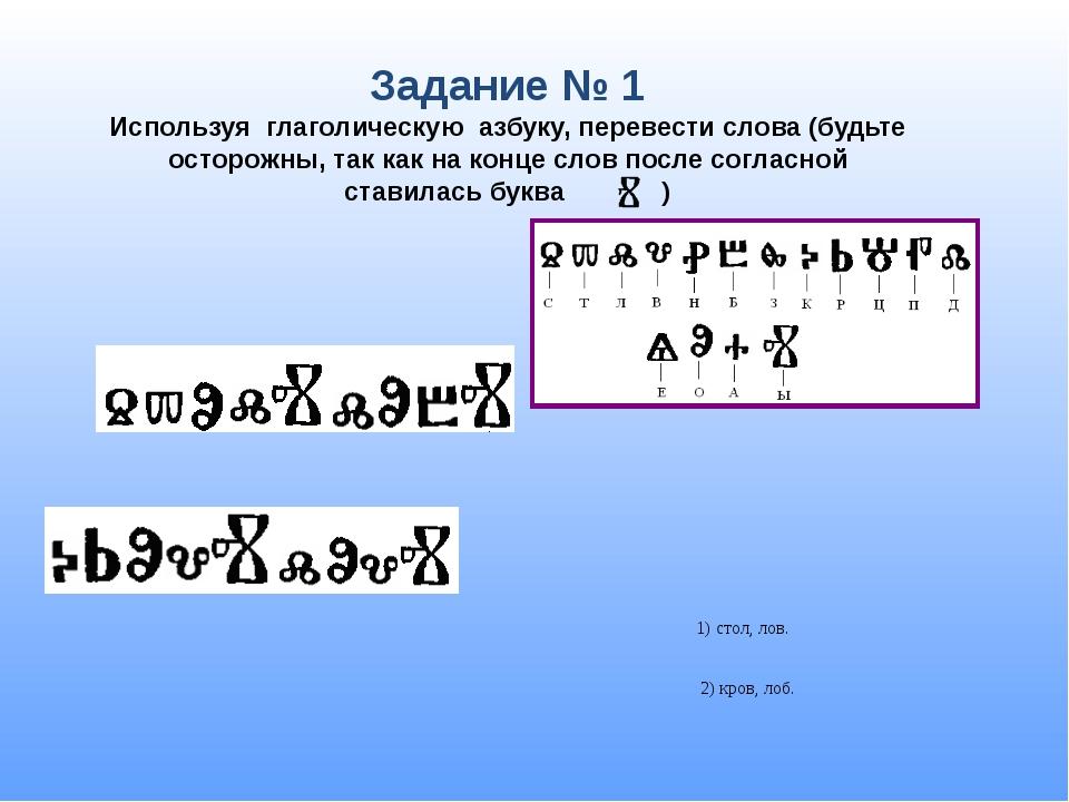 Задание № 1 Используя глаголическую азбуку, перевести слова (будьте осторожны...