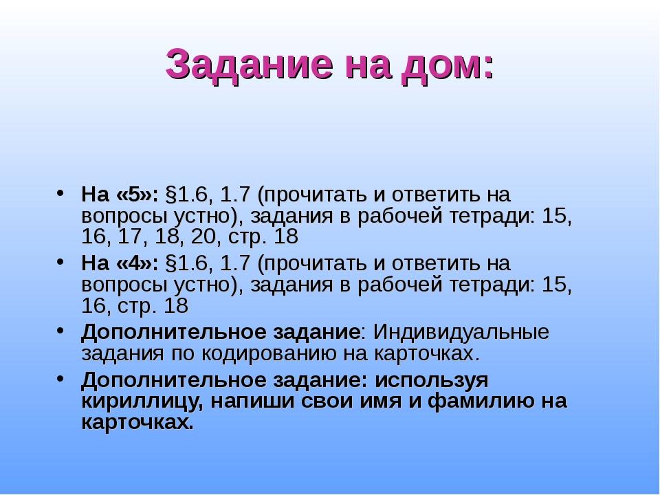 Задание на дом: На «5»: §1.6, 1.7 (прочитать и ответить на вопросы устно), за...