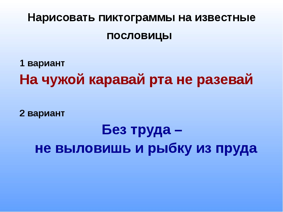 Нарисовать пиктограммы на известные пословицы 1 вариант На чужой каравай рта...