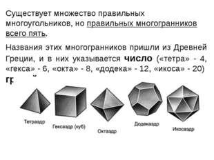 Существует множество правильных многоугольников, но правильных многогранников