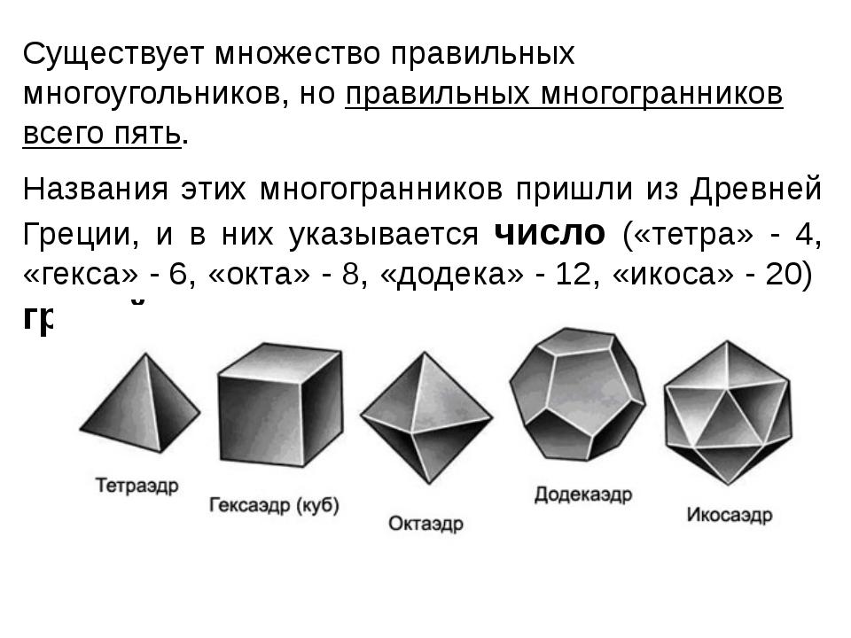 Существует множество правильных многоугольников, но правильных многогранников...