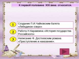 2 3 Работа Н.Карамзина «История государства Российского» Написание Ф. Достоев