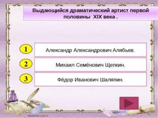 2 3 Михаил Семёнович Щепкин. Фёдор Иванович Шаляпин. Александр Александрович