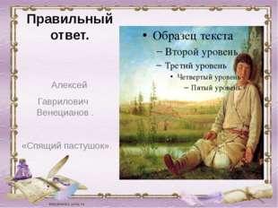 Правильный ответ. Алексей Гаврилович Венецианов . «Спящий пастушок».