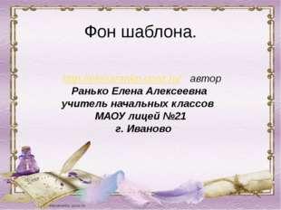 Фон шаблона. http://elenaranko.ucoz.ru/ автор Ранько Елена Алексеевна учитель