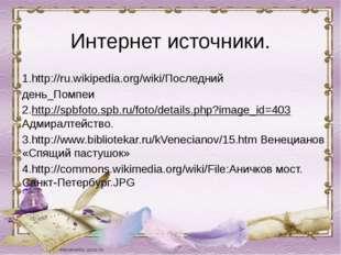 Интернет источники. 1.http://ru.wikipedia.org/wiki/Последний день_Помпеи 2.ht