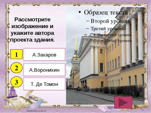 Рассмотрите изображение и укажите автора проекта здания. 1 2 3 А.Захаров А.Во...