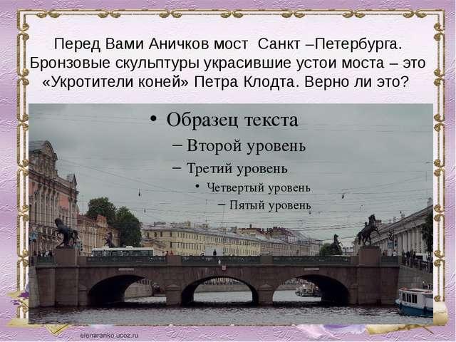 Перед Вами Аничков мост Санкт –Петербурга. Бронзовые скульптуры украсившие у...