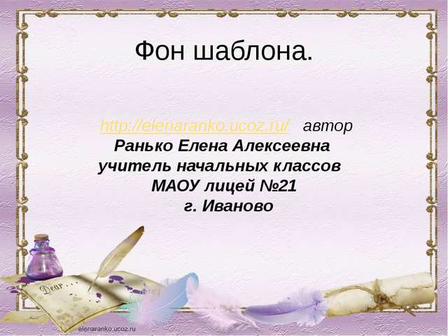 Фон шаблона. http://elenaranko.ucoz.ru/ автор Ранько Елена Алексеевна учитель...