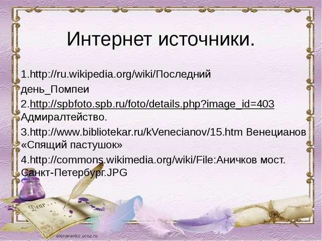 Интернет источники. 1.http://ru.wikipedia.org/wiki/Последний день_Помпеи 2.ht...