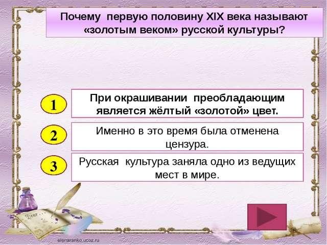 2 3 Именно в это время была отменена цензура. Русская культура заняла одно из...