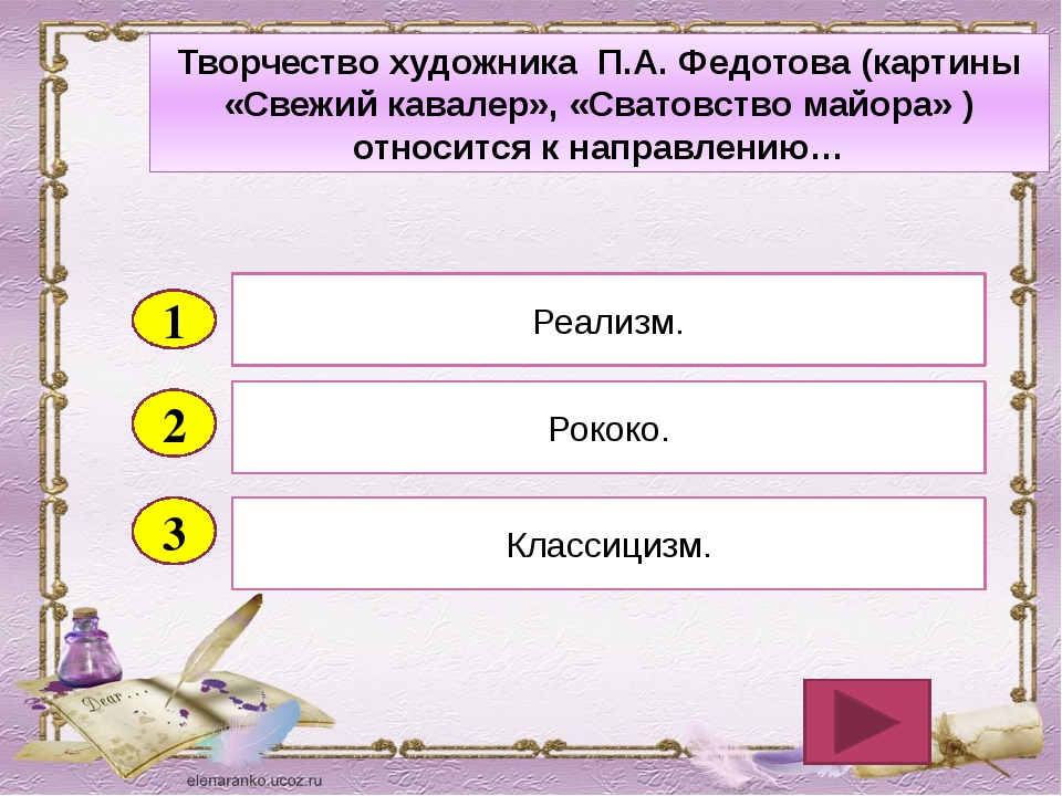 2 3 Рококо. Классицизм. Реализм. 1 Творчество художника П.А. Федотова (картин...
