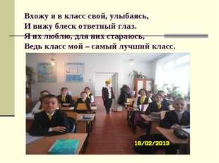 Вхожу я в класс свой, улыбаясь, И вижу блеск ответный глаз. Я их люблю, для