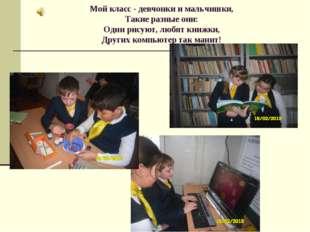 Мой класс - девчонки и мальчишки, Такие разные они: Одни рисуют, любят книжки