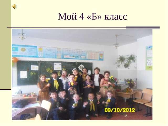 Мой 4 «Б» класс