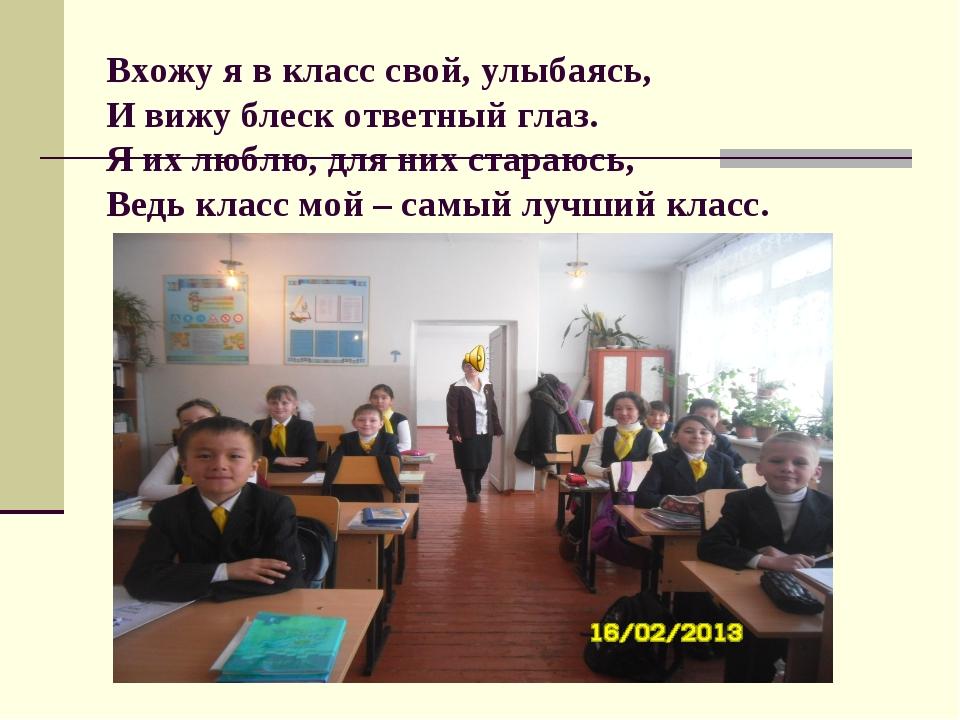 Вхожу я в класс свой, улыбаясь, И вижу блеск ответный глаз. Я их люблю, для...