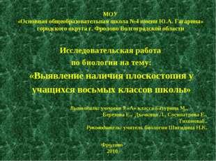 МОУ «Основная общеобразовательная школа №4 имени Ю.А. Гагарина» городского ок