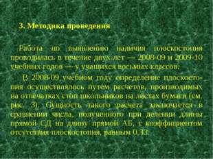 3. Методика проведения Работа по выявлению наличия плоскостопия проводилась в