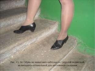 Рис. 13, 14. Обувь на невысоких каблуках и с упругой подметкой, являющаяся оп