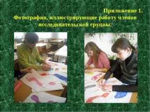 Приложение 1. Фотографии, иллюстрирующие работу членов исследовательской груп