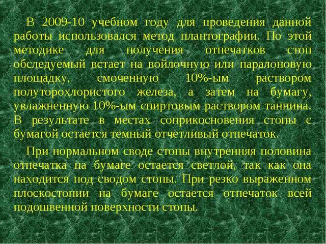 В 2009-10 учебном году для проведения данной работы использовался метод плант...