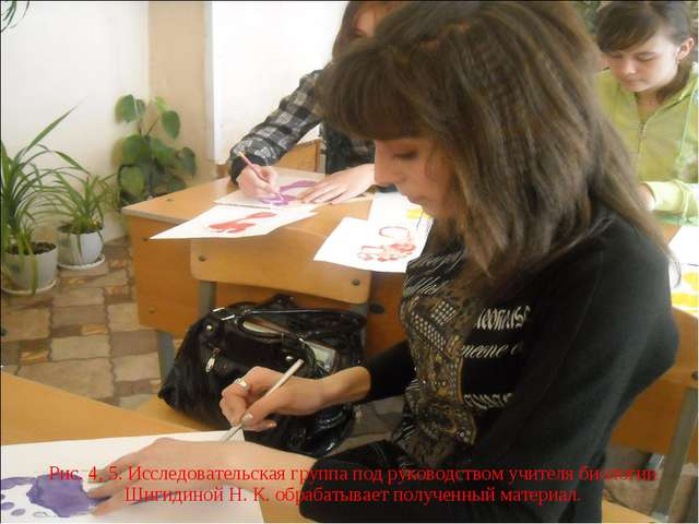 Рис. 4, 5. Исследовательская группа под руководством учителя биологии Шигидин...