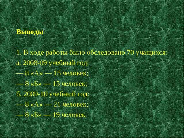 Выводы 1. В ходе работы было обследовано 70 учащихся: а. 2008-09 учебный год:...
