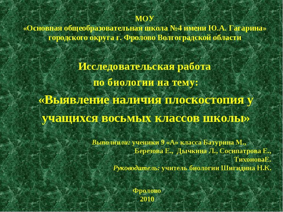 МОУ «Основная общеобразовательная школа №4 имени Ю.А. Гагарина» городского ок...