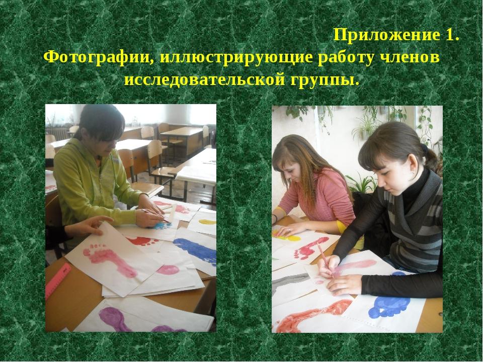 Приложение 1. Фотографии, иллюстрирующие работу членов исследовательской груп...