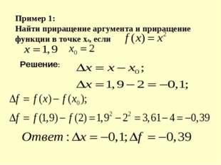 Пример 1: Найти приращение аргумента и приращение функции в точке х0, если Ре