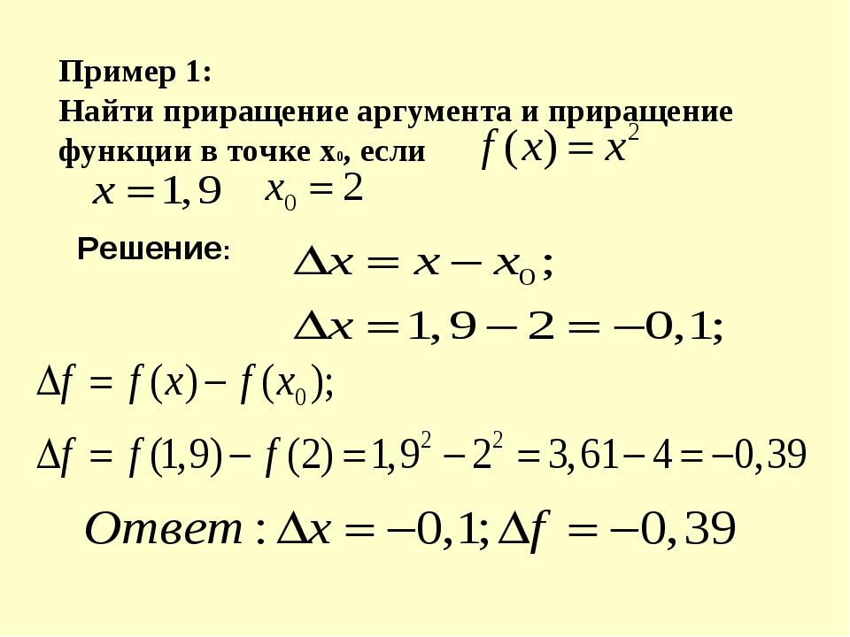 Пример 1: Найти приращение аргумента и приращение функции в точке х0, если Ре...