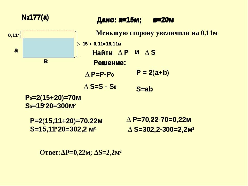 №177(а) Дано: а=15м; в=20м Найти Р и S Решение: Р=Р-Р0 S=S - S0 P = 2(a+b) S=...