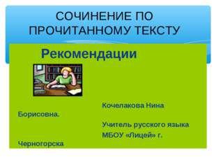 Рекомендации Кочелакова Нина Борисовна. Учитель русского языка МБОУ «Лицей»
