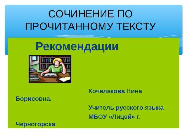Рекомендации Кочелакова Нина Борисовна. Учитель русского языка МБОУ «Лицей»...