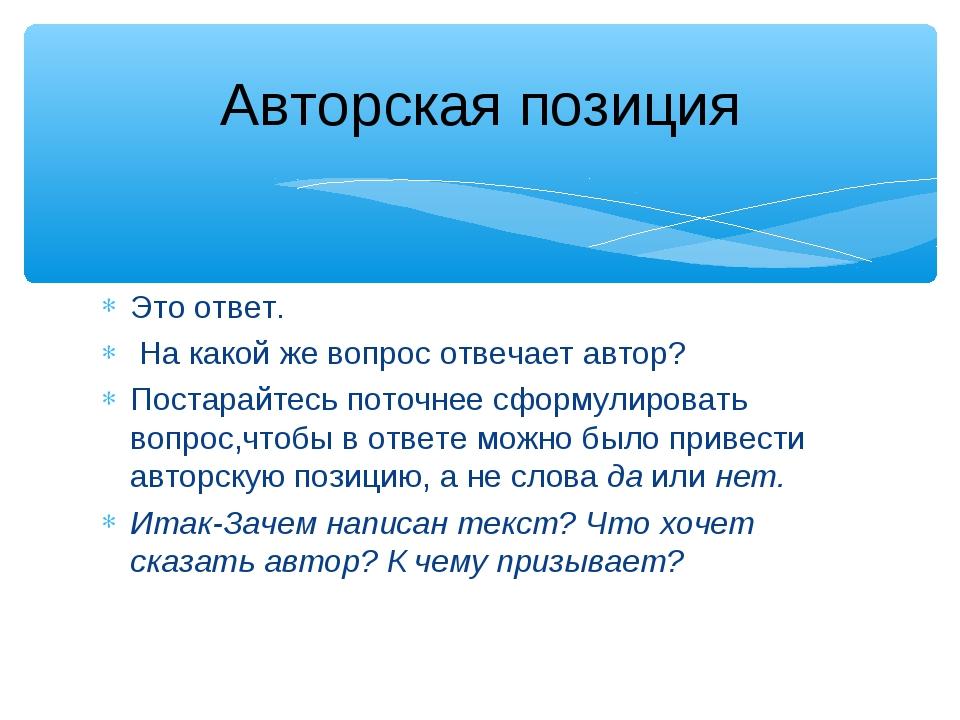 Это ответ. На какой же вопрос отвечает автор? Постарайтесь поточнее сформулир...
