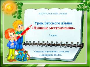 МБОУ «СОШ №26» г.Абакан Урок русского языка «Личные местоимения» 3 класс Учит