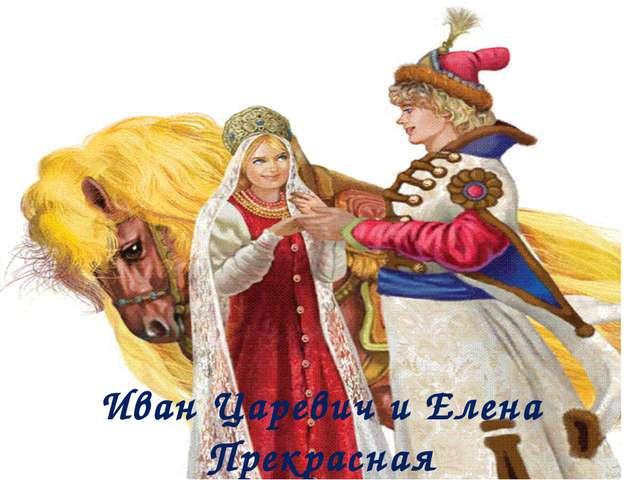 Иван Царевич и Елена Прекрасная