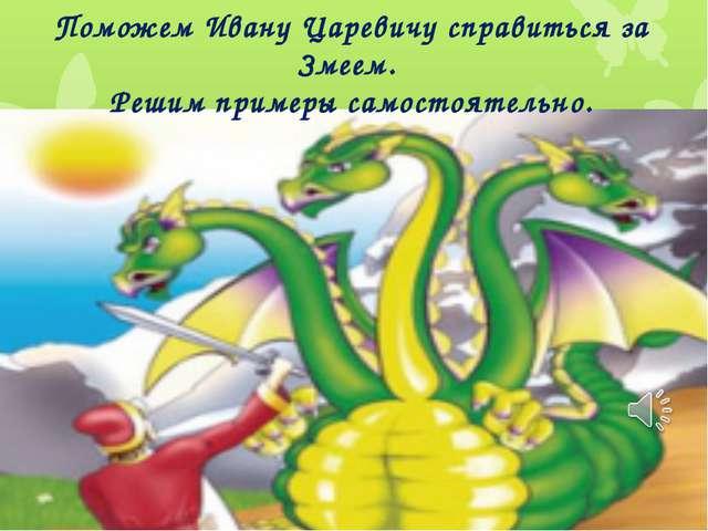 Поможем Ивану Царевичу справиться за Змеем. Решим примеры самостоятельно.