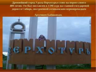 Древнейший город Урала Верхотурье стоит на пороге своего 400-летия. Он был по